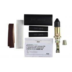 Комплект для ввода ОК с модульной конструкцией в муфту МОПГ-М КВСм 6-22 ССД